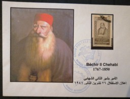 Liban Lebanon  Envelope Bechir II Chehabi 1767-1850 Postmarked 2 UPU - Libano