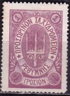 CRETE 1899 Russian Office Provisional Postoffice Issue 1 Gr. Lilac With Stars Vl. 43 MH - Kreta