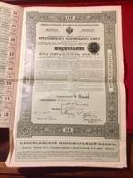Gt  Impérial  De  Russie  Banque Foncière Russe Des Paysans ------Certificat  De 150 Roubles - Russie