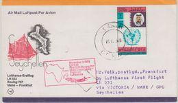Qatar - 2 R. UN Day LH-1st Flight Zuleitung Mahe Seychelles FFM 1979 - Qatar