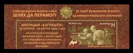 Belarus 2019 Mih. 1306 World War II. Way To The Victory. Operation Bagration (with Label) (joint Belarus-Russia) MNH ** - Bielorrusia
