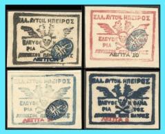 GREECE- GRECE - HELLAS- Epire-Epirus Chimarra (*) Locak Issue Compl. Set Used - North Epirus