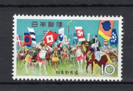 JAPAN Yt. 806 MNH** 1965 - 1926-89 Emperor Hirohito (Showa Era)