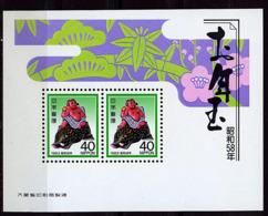 (B 5 - Lot 104) Japon ** Bloc 89 - Nouvel An. Kintaro Sur Un Sanglier - 1926-89 Empereur Hirohito (Ere Showa)