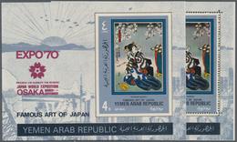 Thematik: Messen-Weltausstellungen / Fairs, World Exhibitions: 1970, YEMEN: World Exhibition EXPO '7 - Universal Expositions