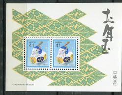 (B 5 - Lot 121) Japon ** Bloc N° 130 - Nouvel An. Année Du Bélier - 1989-... Empereur Akihito (Ere Heisei)