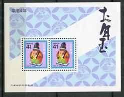 ('B 5 - Lot 127 ) Japon ** Bloc N° 138- Nouvel An. Annéd Du Singe - 1989-... Empereur Akihito (Ere Heisei)