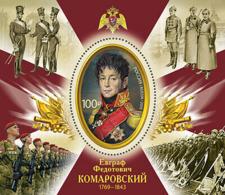 Russia 2019 RUSIA RUSSIE RUSSLAND  Souvenir Sheet, Komarovsky, 250th Birth. Anniv., MNH - 1992-.... Federation