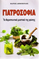 GREEK BOOK: ΓΙΑΤΡΟΣΟΦΙΑ, Τα Θεραπευτικά Μυστικά της Φύσης: Μάριος ΔΗΜΟΠΟΥΛΟΣ, Εκδ. ΚΑΔΜΟΣ (2019) - Books, Magazines, Comics