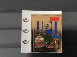 Benin-Dahomey Golden Stamp UPU 1974. - Benin - Dahomey (1960-...)