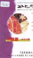 MUSHROOM CHAMPIGNON SETA Fungo Paddestoel (316) - Fleurs