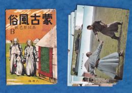 8 CPA Dans Leur Pochette D'origine - MONGOLIE / MONGOLIA - Métier Attelage Fête Homme Femme Folklore Asie ,prés La Chine - Mongolie