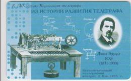 #12 - RUSSIA-032 - KIROV - DAVID YUZ - 10.000EX. - Russia