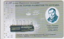 #12 - RUSSIA-033 - KIROV - PAVEL SHILLING - 30.000EX. - Russland
