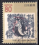Coil - From Booklet Pane - Japan 1999 - Alchi Prefecture - Satou Ichiei 2 - Usados