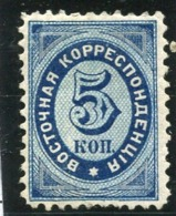 RUSSIAN POST In The LEVANT 1868 5 K.perforated 11½ On Horizontally Laid Paper.LHM / *  Michel 4 - Levante