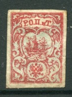 R.O.P.i.T 1866 10 Pa. Unused (*)  Michel 3 II - Levant
