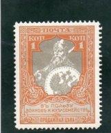 URSS 1915-6 ** DENT 11.5 - 1857-1916 Imperium