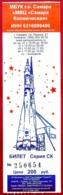 Ticket Pour Le Musée Des Cosmonautes. Moscou. Russie. Fusée Soyouz. 2018. - Tickets D'entrée