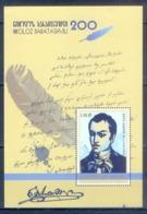 G149- Georgie Georgia 2018 Poet Baratashvili. - Georgia