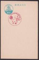 Japan Commemorative Postmark, 1950 National Athletic Meet Basketball (jcb2559) - Otros