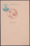 Japan Commemorative Postmark, 1950 National Athletic Meet Basketball (jcb2611) - Otros