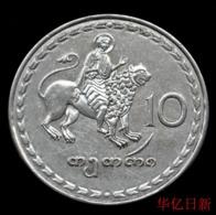 Georgia 10 Tetri 1993, Asian Coin UNC, Animal Lion. Saint - Georgia