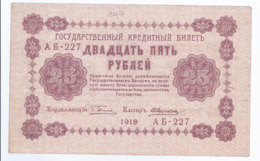 AK-div.29- 150  -  25 Rubel  1918  AB  227 - Russia