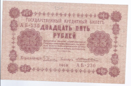 AK-div.29- 151a  -  25 Rubel  1918  AB  230 - Rusland