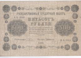 AK-div.29- 152  -  500  Rubel  1918  AA - 088 - Rusland