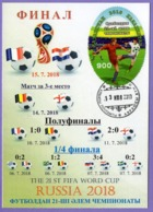 Kazakhstan 2018. Maxicard. 2018 FIFA World Cup In Russia. Soccer. Football. Maximum Cards. - 2018 – Russia