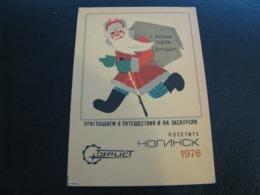 USSR Soviet Russia Pocket Calendar Tourist Noginsk 1976 - Kalenders