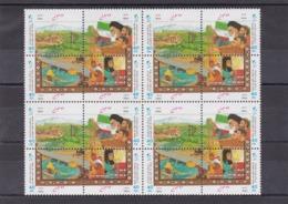 Iran 1994   SC#2613   BLOCK    MNH - Iran