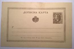 Serbia 1875 VERY RARE ESSAY 10 Pa Postal Stationery Card Brown On Yellow (Serbien Ganzsache Brief Serbie Entier Lettre - Serbien
