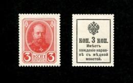 RUSSIA 3 KOP    ALEXANDER 3  1916 UNC - Russia