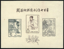 CHINA: Sc.357a, 1958 Kuan Han-ching, Issued Without Gum, VF Quality! - 1949 - ... People's Republic