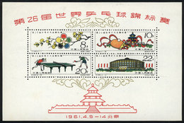 CHINA: Sc.566a, 1961 Table Tennis, MNH Souvenir Sheet (issued Without Gum), Excellent Quality, Catalog Value US$1,400 - 1949 - ... People's Republic