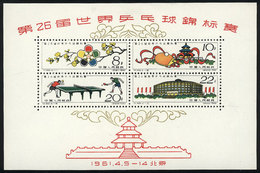CHINA: Sc.566a, 1961 Table Tennis, MNH Souvenir Sheet (issued Without Gum), VF Quality! - 1949 - ... Repubblica Popolare