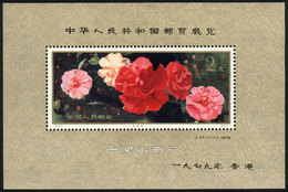 CHINA: Sc.1541, 1979 Camellias, Stamp Exhibition, MNH, Excellent Quality! - 1949 - ... People's Republic