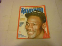 Michael Jordan NBA Basketball '80s Greek Magazine Cover & Patrick Ewing Poster - Sport