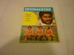 Eusebio Portugal Portuguese Soccer Football '80s Old Greek Magazine Cover - Sport