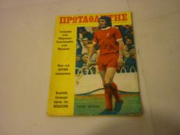 Kevin Keegan Liverpool Cover On Greek 70s Magazine & Bayern Munich 1974 Inside Poster - Sport
