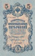 Россия 5 рублей 1909 UNC - Russie