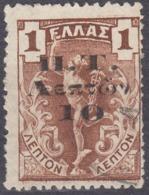 GRECIA - 1913 - Francobollo Segnatasse, Usato, 10 Lepta Su 1 Lepta (1901). - Usati