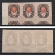 Russia 1917 Strip Of 3 Impef. 1 Rub. Shifted Background MNH OG VF - Ungebraucht
