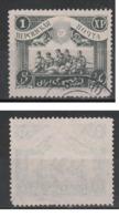 Russia 1920 WWI Persian Post (Gilian Republic, Southern Azerbaijan) 1 XP Perf. 11,5 Used. VERY RARE!!! - Unused Stamps