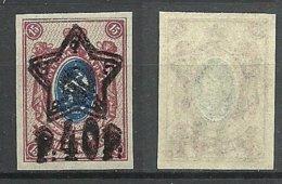 RUSSIA Russland Russia 1922 Michel 205 B I DOUBLE OPT ERROR Variety Abart MNH - 1917-1923 Republik & Sowjetunion