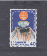 GREECE 1987 - Greek Victory At The European Basketball Championship / MNH - Greece