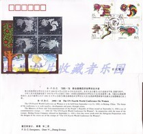 China 1995-18 4th World Conference Women Stamps B.FDC (Holographic FDC) - Unused Stamps