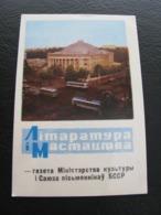 USSR Soviet Russia Pocket Calendar City Panorama Newspaper Literature And Art 1974 - Kalenders